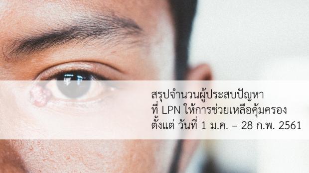 LPN 2m2018 PPLT