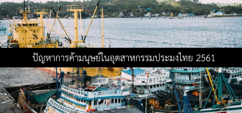 ปัญหาการค้ามนุษย์ในอุตสาหกรรมประมงไทย 2561